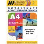 Фотобумага HI IMAGE матовая односторонняя, 230 г/м2, А4, 100л