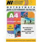 Пленка Hi-image – прозрачная самоклеящаяся, А4, 10 листов, для струйной и лазерной печати.